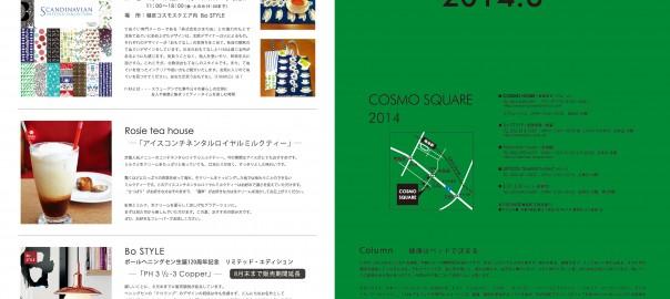 cosmoDM2014年8月号